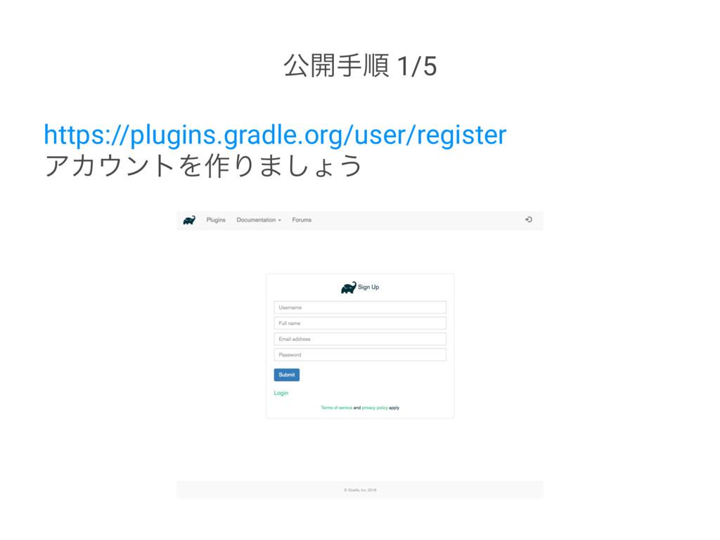 ެ։खॱ 1/5 https://plugins.gradle.org/user/regist...