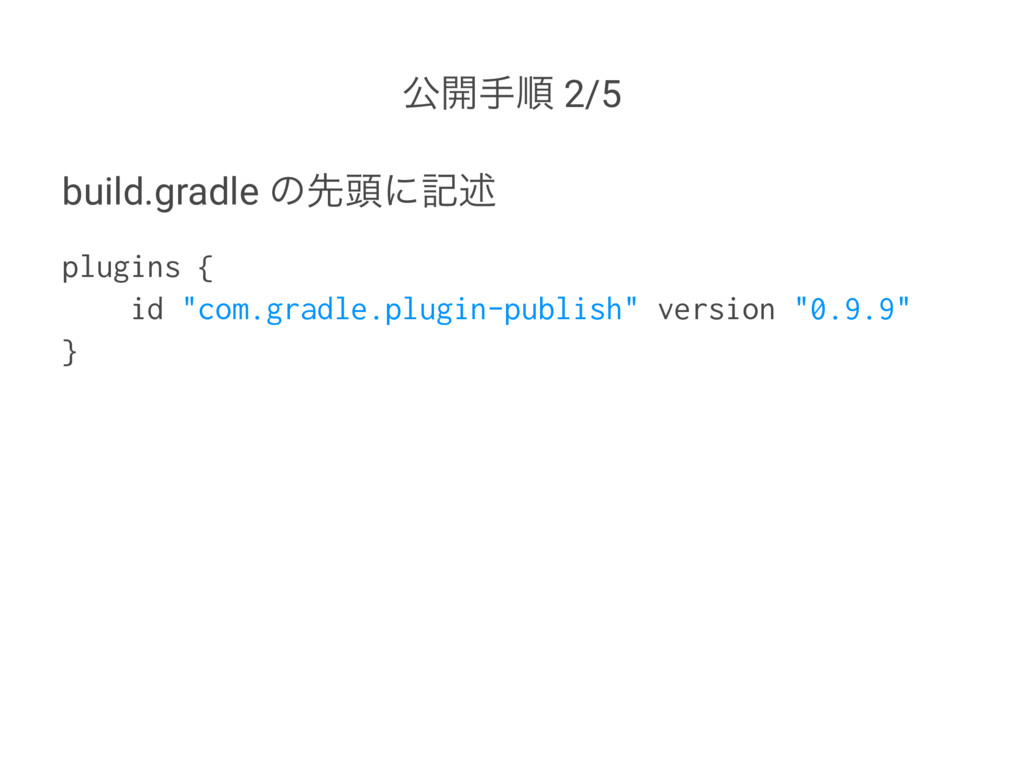 """ެ։खॱ 2/5 build.gradle ͷઌ಄ʹهड़ plugins { id """"com...."""
