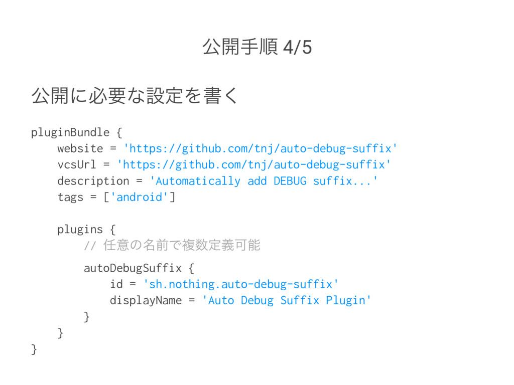 ެ։खॱ 4/5 ެ։ʹඞཁͳઃఆΛॻ͘ pluginBundle { website = '...