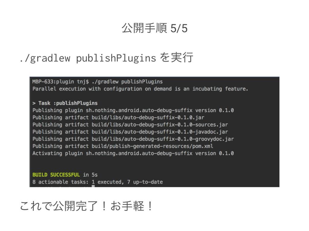 ެ։खॱ 5/5 ./gradlew publishPlugins Λ࣮ߦ ͜ΕͰެ։ྃʂ͓...