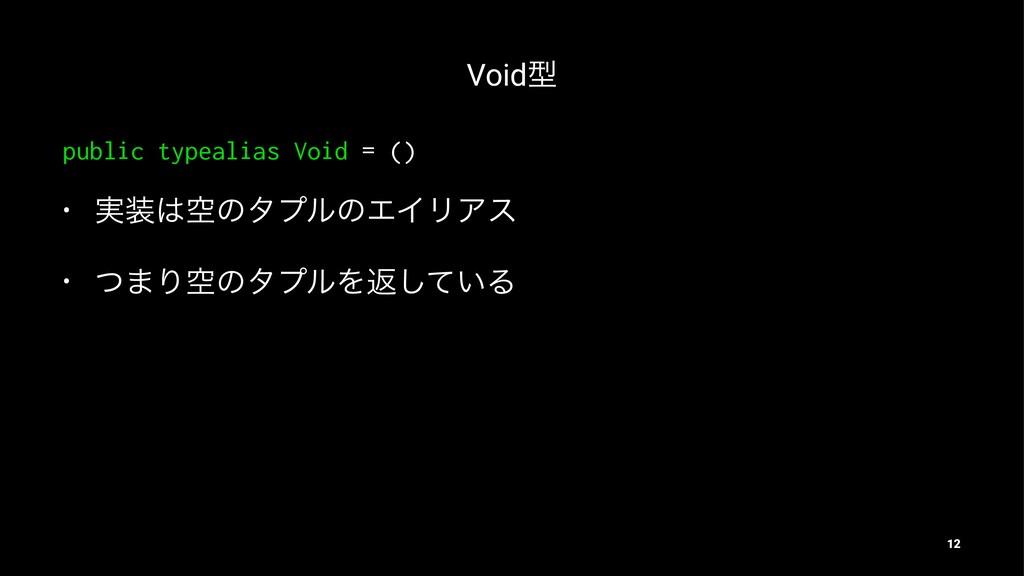 Voidܕ public typealias Void = () • ࣮ۭͷλϓϧͷΤΠϦ...