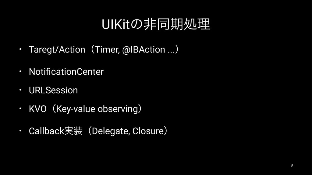 UIKitͷඇಉظॲཧ • Taregt/ActionʢTimer, @IBAction .....