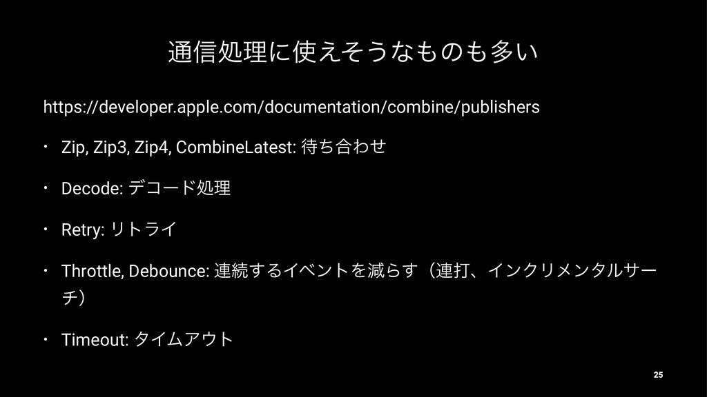 ௨৴ॲཧʹ͑ͦ͏ͳͷଟ͍ https://developer.apple.com/doc...