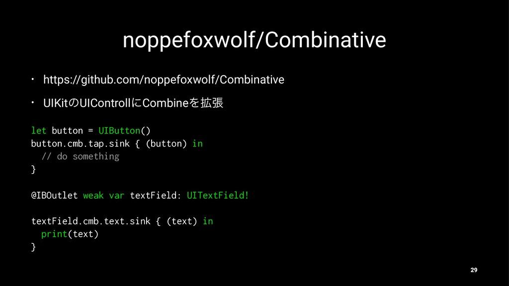 noppefoxwolf/Combinative • https://github.com/n...