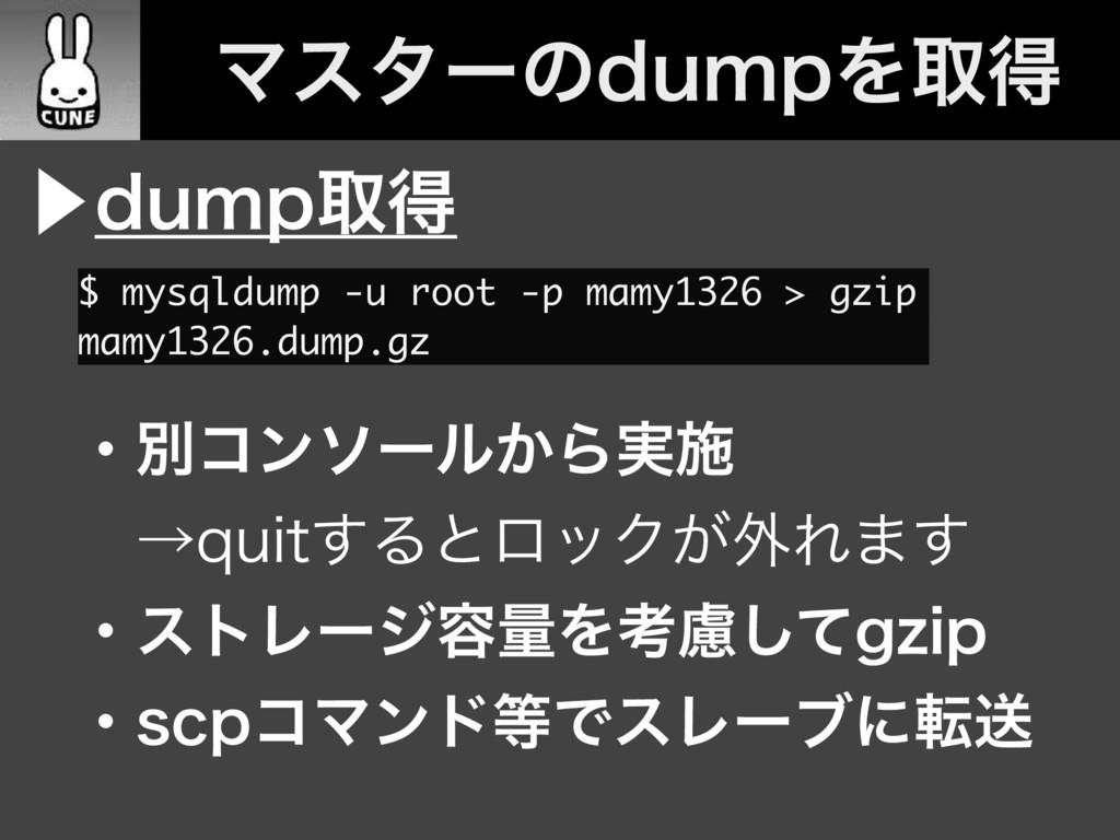 ɹɹϚελʔͷEVNQΛऔಘ ⾣EVNQऔಘ $ mysqldump -u root -p m...