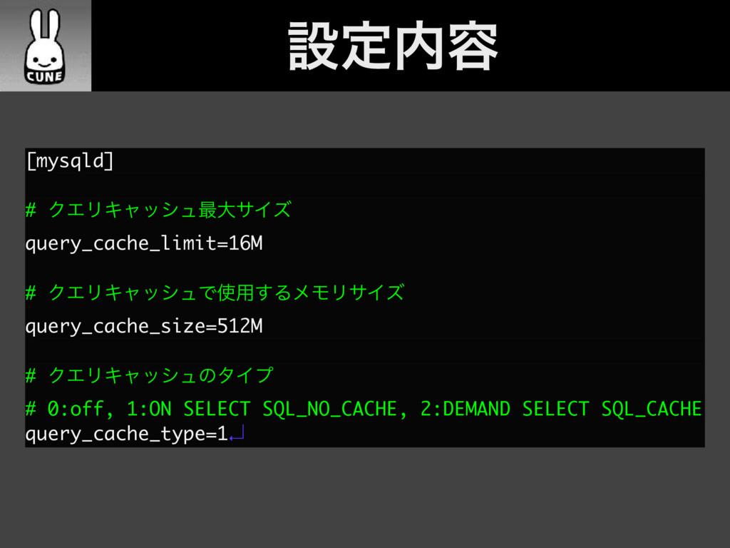 ɹઃఆ༰ [mysqld] # ΫΤϦΩϟογϡ࠷େαΠζ query_cache_limi...