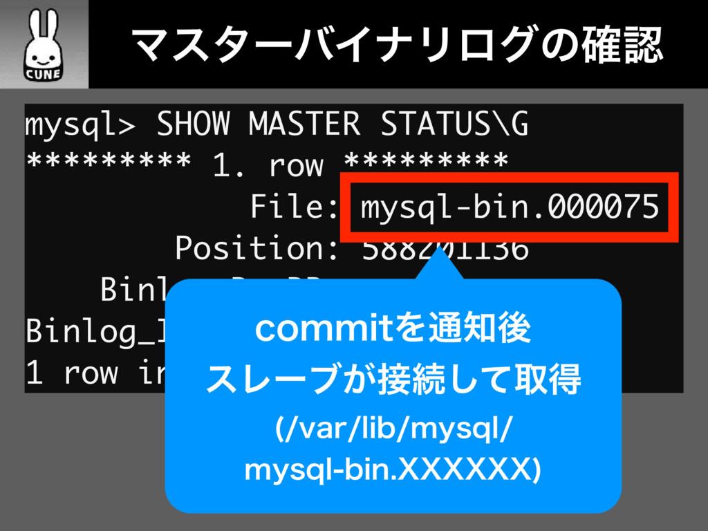 ɹɹϚελʔόΠφϦϩάͷ֬ mysql> SHOW MASTER STATUS\G ***...