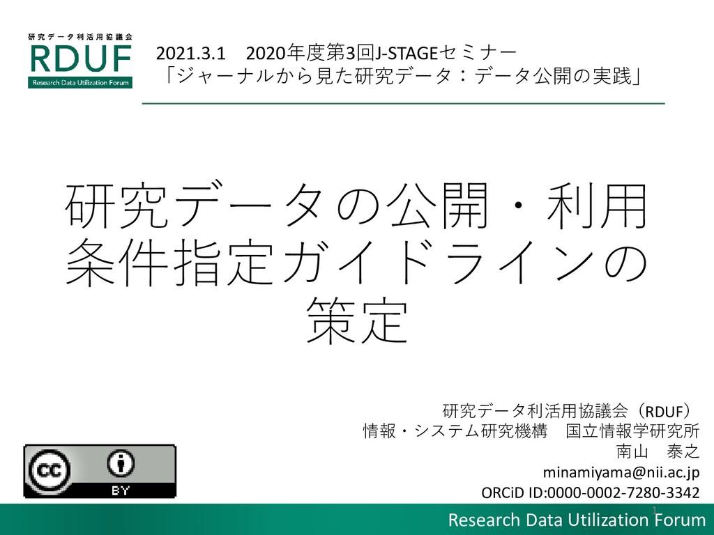 Research Data Utilization Forum Research Data U...
