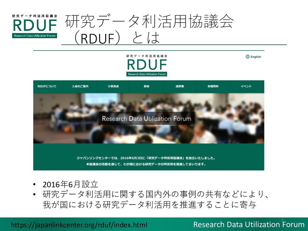 Research Data Utilization Forum 研究データ利活用協議会 (RD...