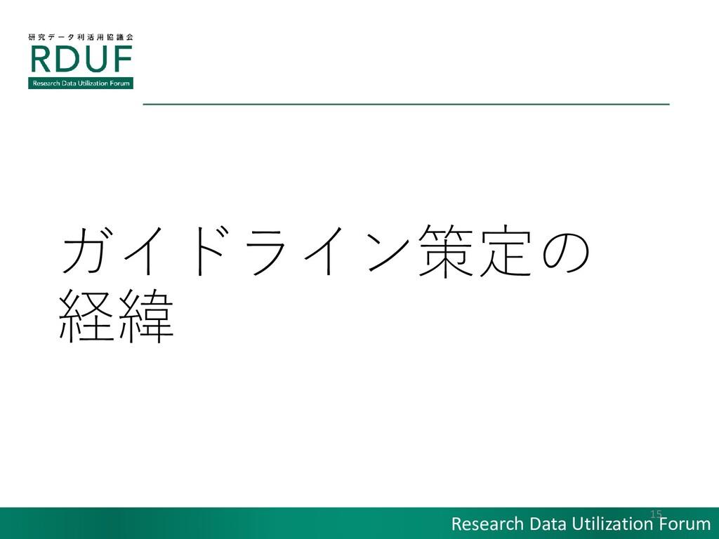 Research Data Utilization Forum ガイドライン策定の 経緯 15