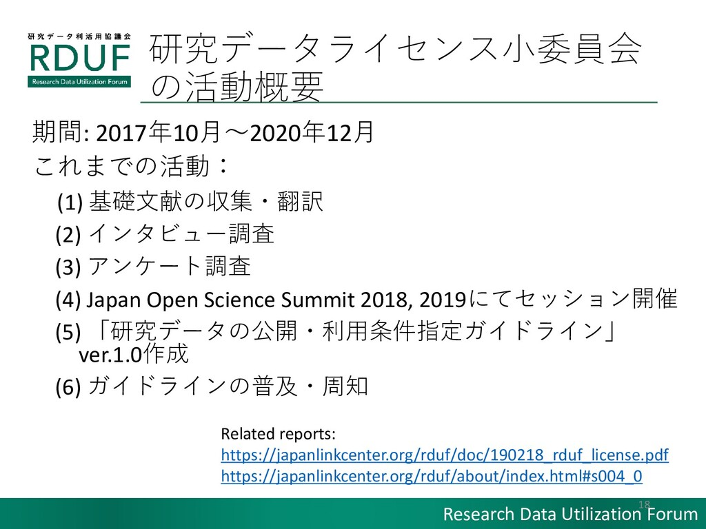 Research Data Utilization Forum 研究データライセンス小委員会 ...