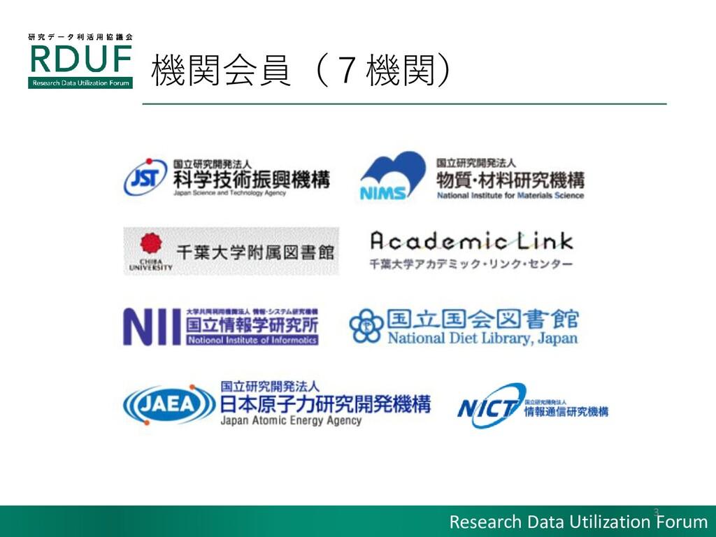 Research Data Utilization Forum 機関会員(7機関) 3