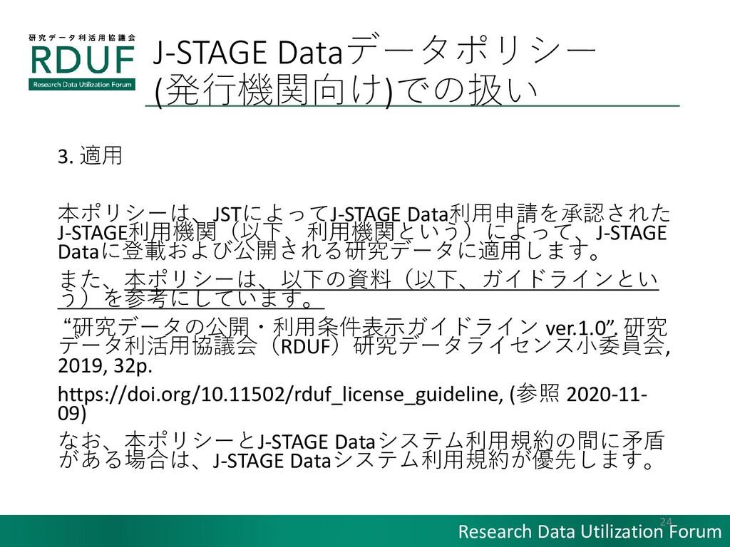 Research Data Utilization Forum J-STAGE Dataデータ...
