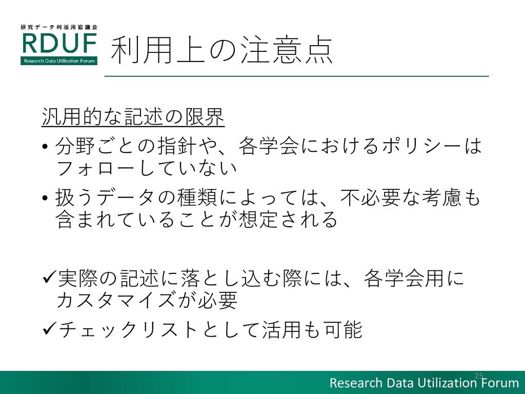 Research Data Utilization Forum 利用上の注意点 汎用的な記述の...
