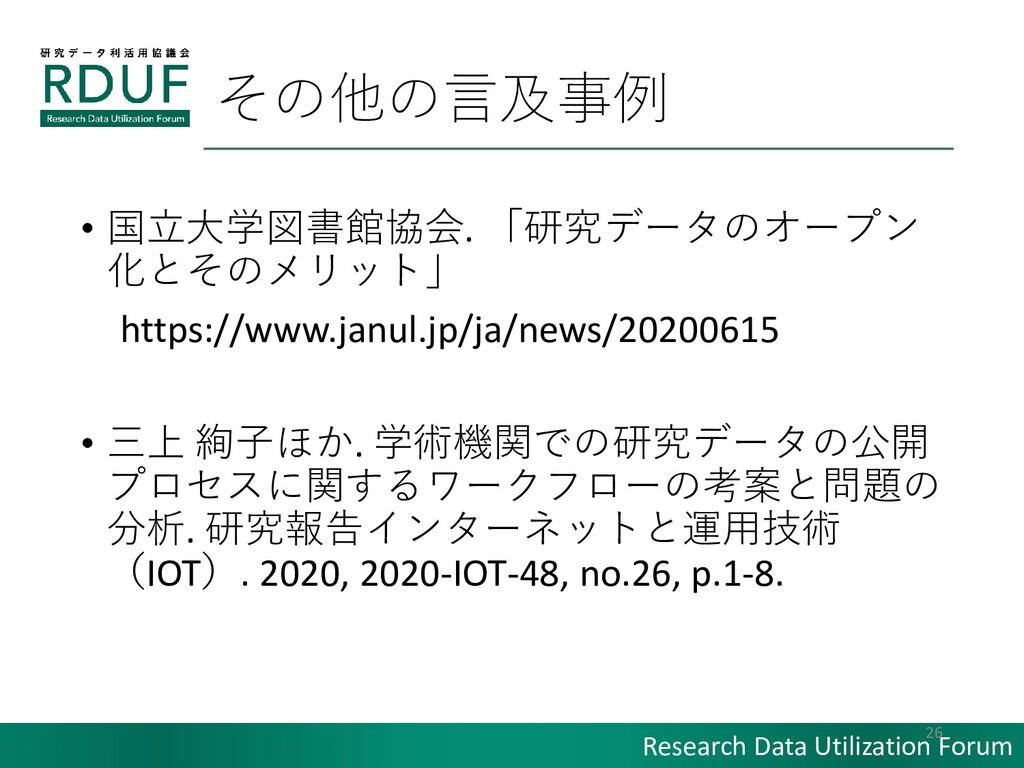 Research Data Utilization Forum その他の言及事例 • 国立大学...