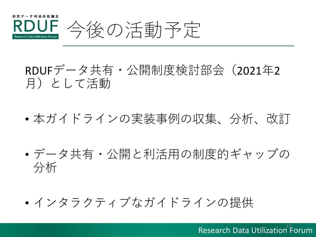 Research Data Utilization Forum 今後の活動予定 RDUFデータ...