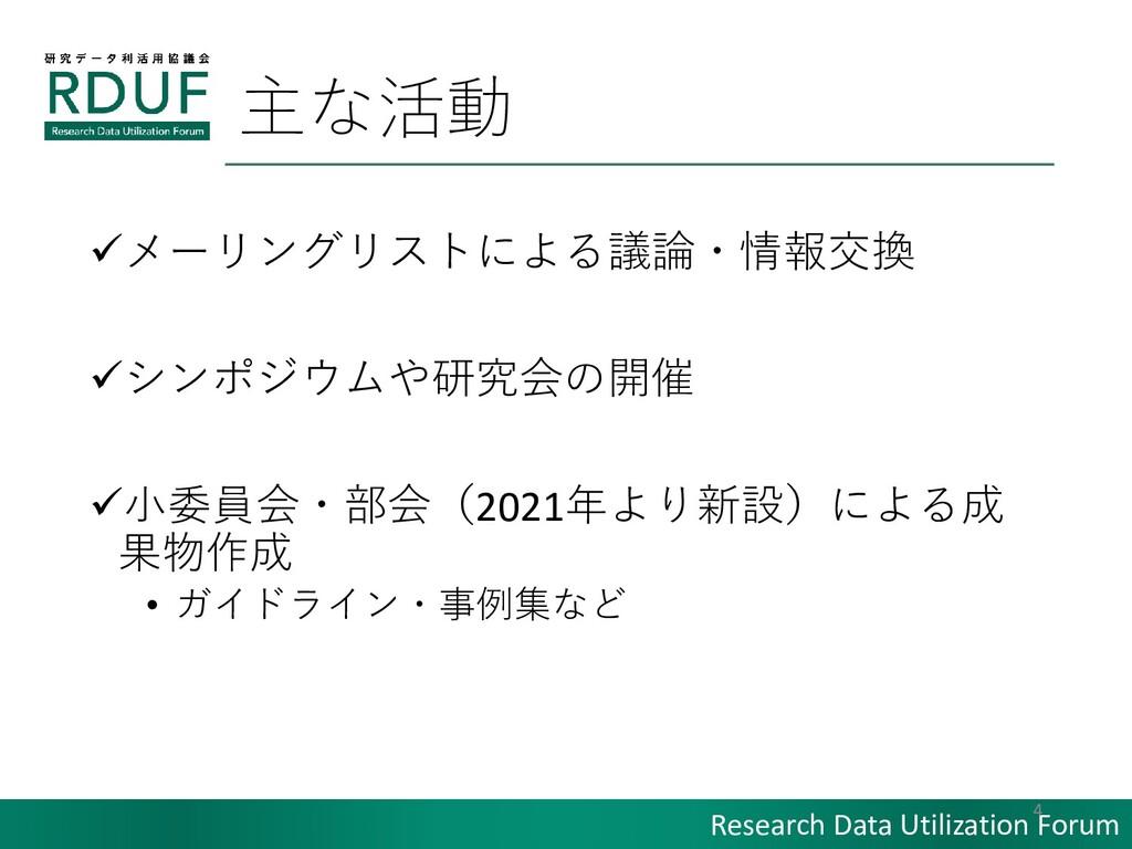 Research Data Utilization Forum 主な活動 メーリングリストに...