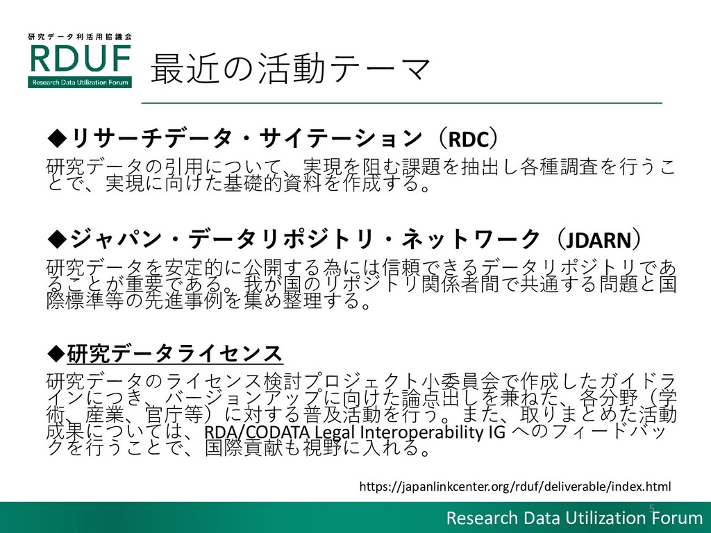 Research Data Utilization Forum 最近の活動テーマ リサーチデ...