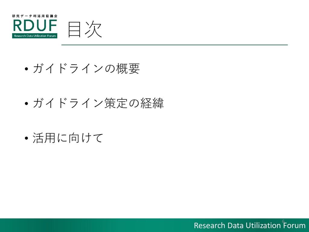 Research Data Utilization Forum 目次 • ガイドラインの概要 ...