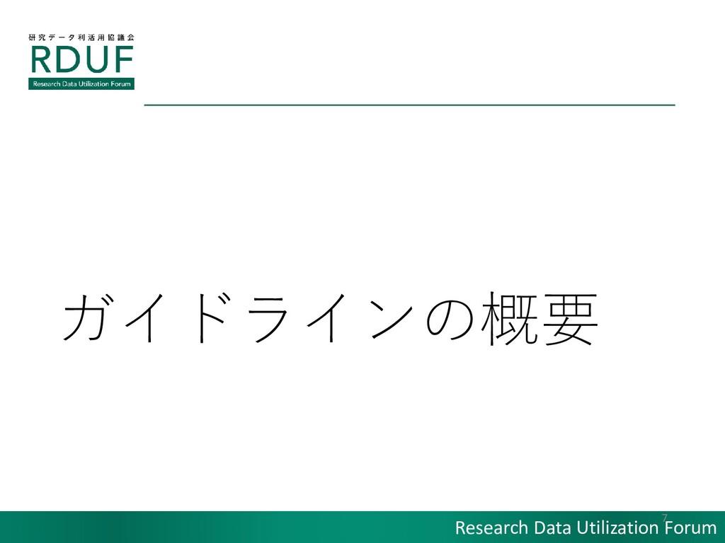Research Data Utilization Forum ガイドラインの概要 7