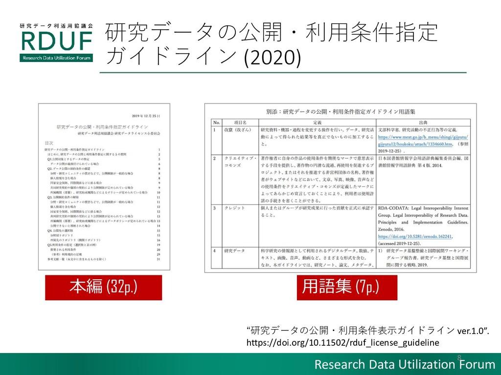 Research Data Utilization Forum 研究データの公開・利用条件指定...