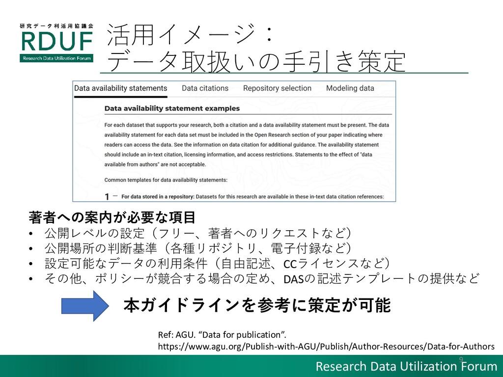 Research Data Utilization Forum 活用イメージ: データ取扱いの...