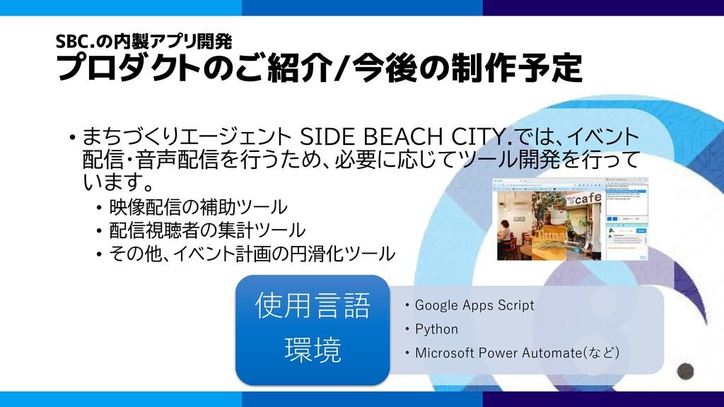 SBC.の内製アプリ開発 プロダクトのご紹介/今後の制作予定 • まちづくりエージェント SI...