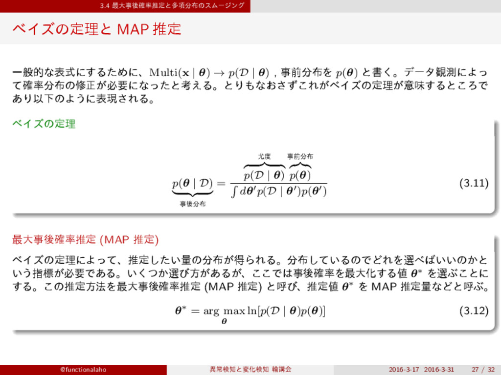 3.4 ࠷େޙ֬ਪఆͱଟ߲ͷεϜʔδϯά ϕΠζͷఆཧͱ MAP ਪఆ Ұൠతͳදࣜʹ...