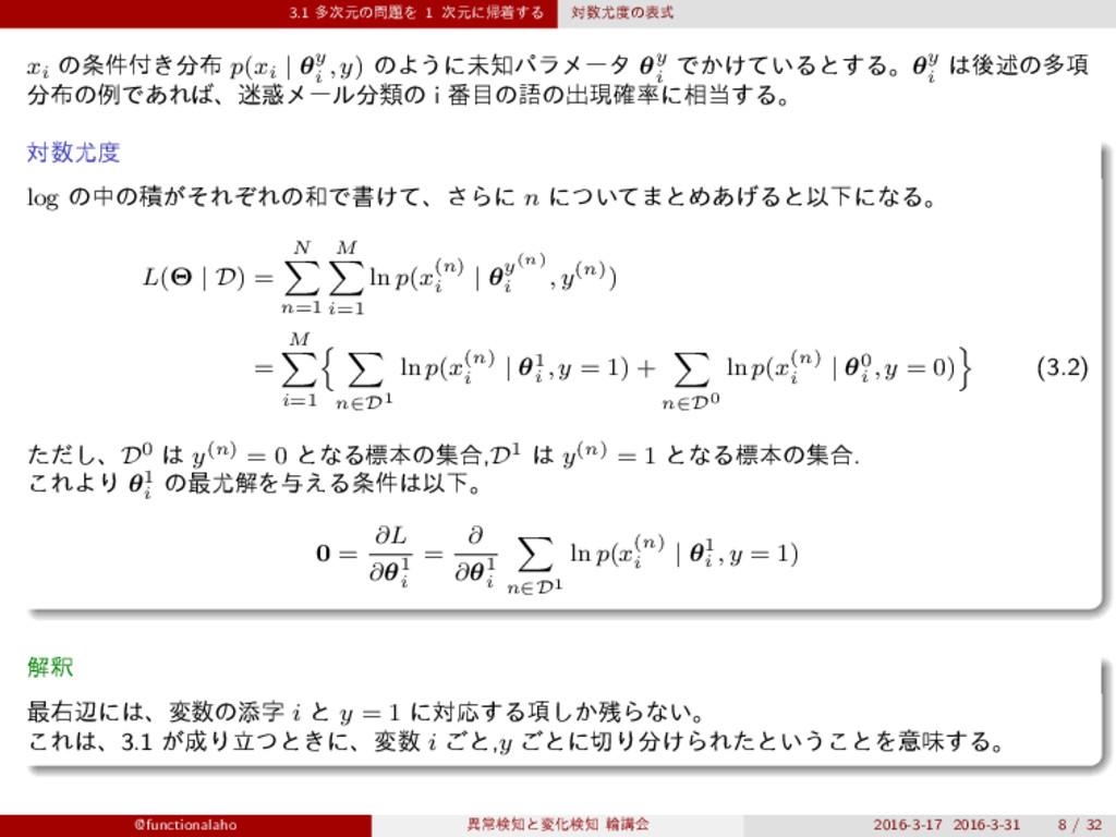 3.1 ଟݩͷΛ 1 ݩʹؼண͢Δ ରͷදࣜ xi ͷ͖݅ p(xi |...