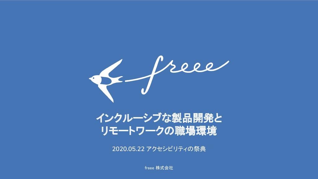 freee 株式会社 インクルーシブな製品開発と リモートワークの職場環境 2020.0...