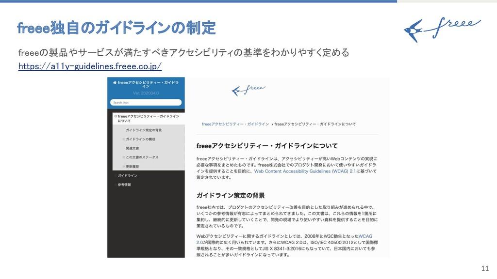 11 freee独自のガイドラインの制定 freeeの製品やサービスが満たすべきアクセシビリ...