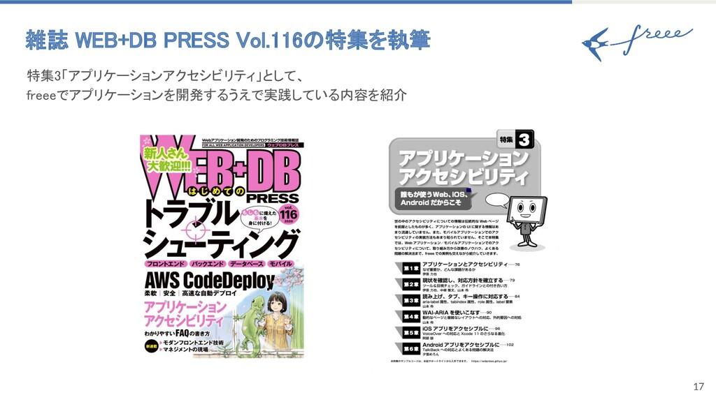 17 雑誌 WEB+DB PRESS Vol.116の特集を執筆 特集3「アプリケーションア...
