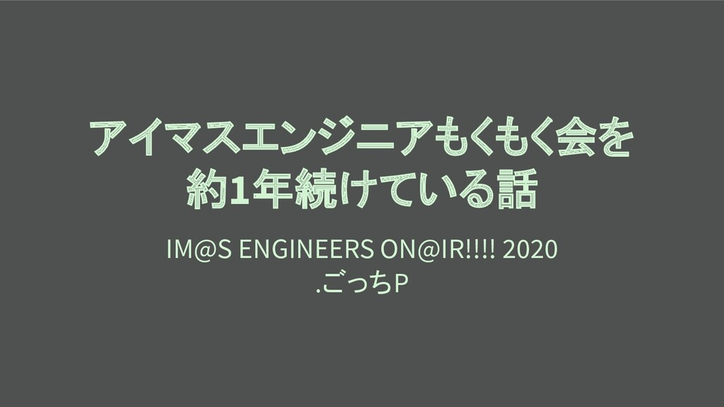 アイマスエンジニアもくもく会を 約1年続けている話 IM@S ENGINEERS ON@IR!...
