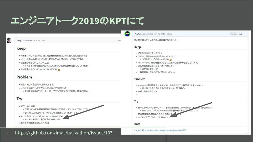 エンジニアトーク2019のKPTにて - https://github.com/imas/ha...