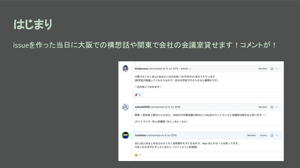 はじまり issueを作った当日に大阪での構想話や関東で会社の会議室貸せます!コメントが!