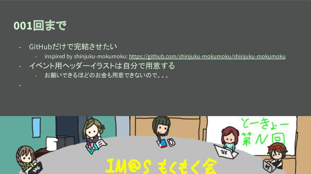 001回まで - GitHubだけで完結させたい - inspired by shinjuku...