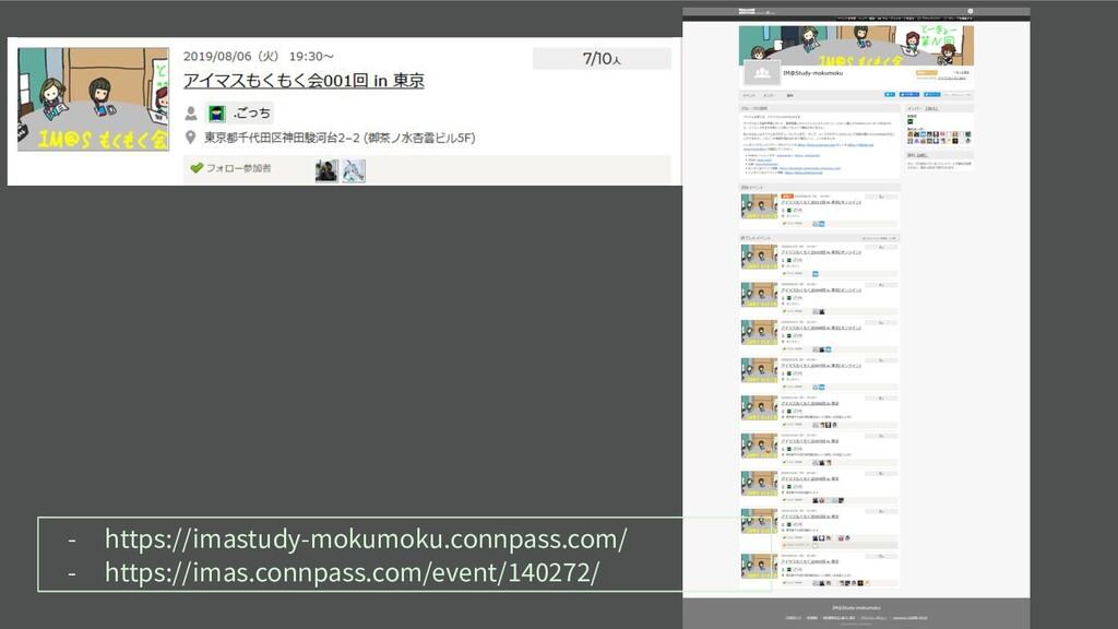 - https://imastudy-mokumoku.connpass.com/ - htt...
