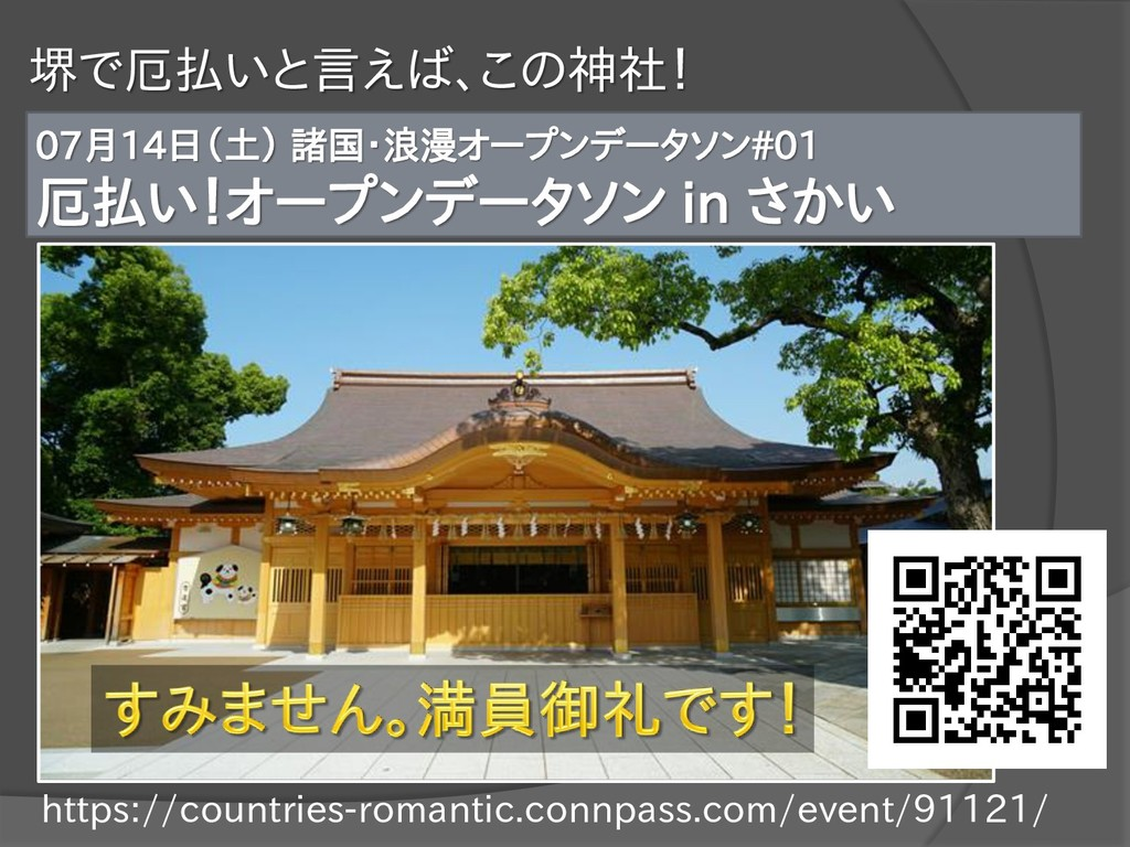 堺で厄払いと言えば、この神社! 07月14日(土) 諸国・浪漫オープンデータソン#01 厄払い...