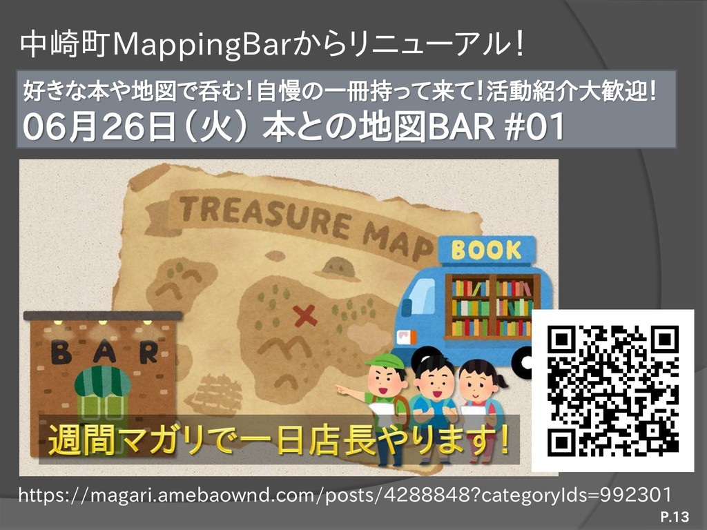P.13 中崎町MappingBarからリニューアル! 好きな本や地図で呑む!自慢の一冊持って...
