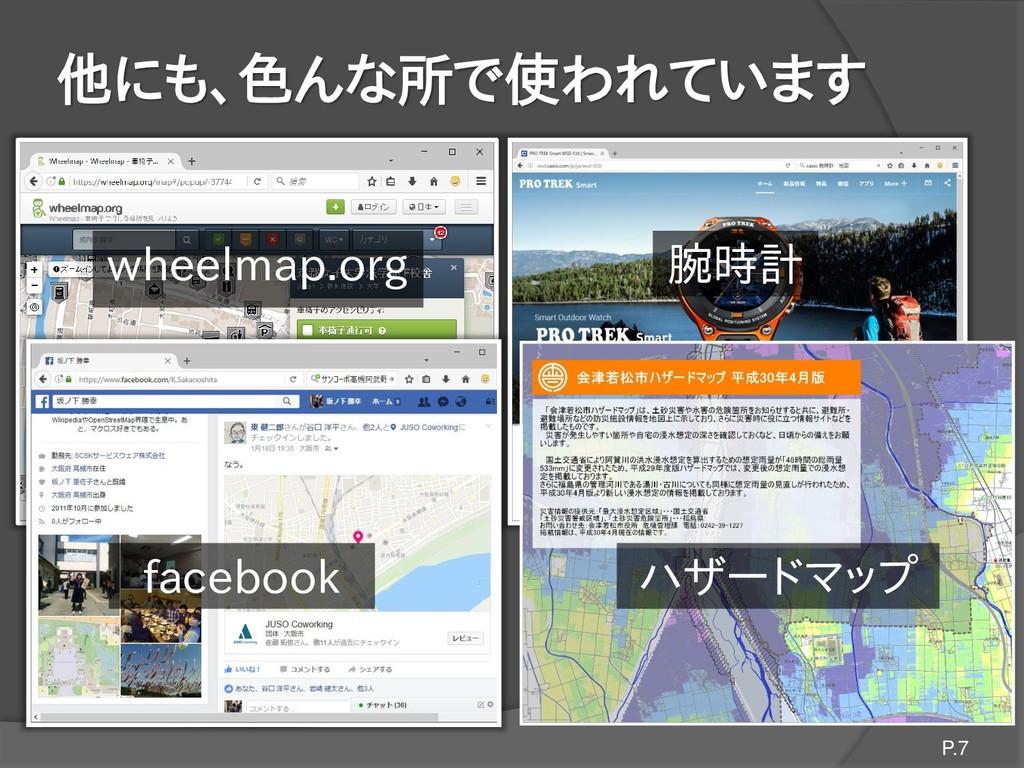 他にも、色んな所で使われています wheelmap.org facebook ハザードマップ ...