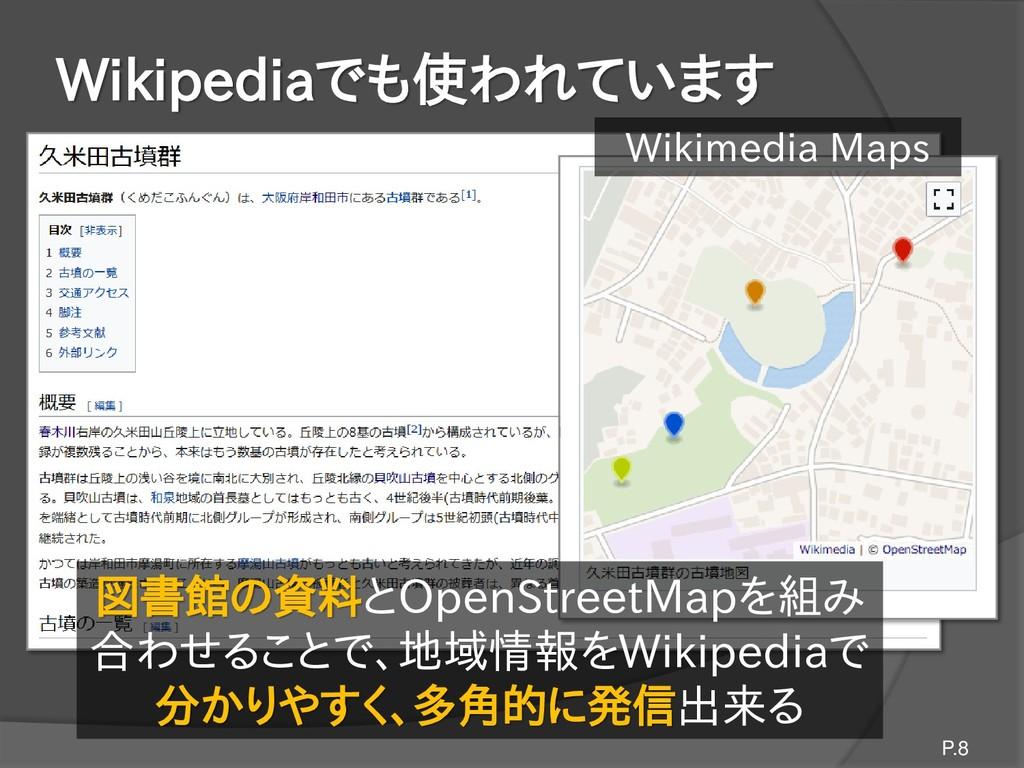 Wikipediaでも使われています Wikimedia Maps P.8 図書館の資料とOp...