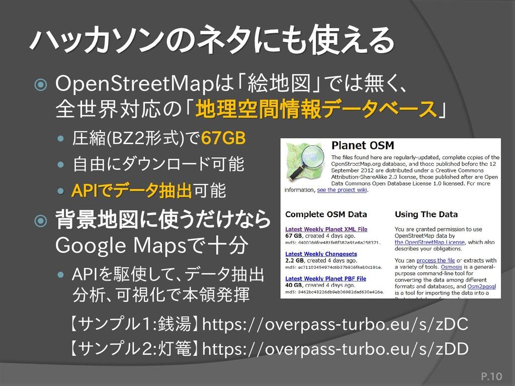 ハッカソンのネタにも使える  OpenStreetMapは「絵地図」では無く、 全世界対応の...