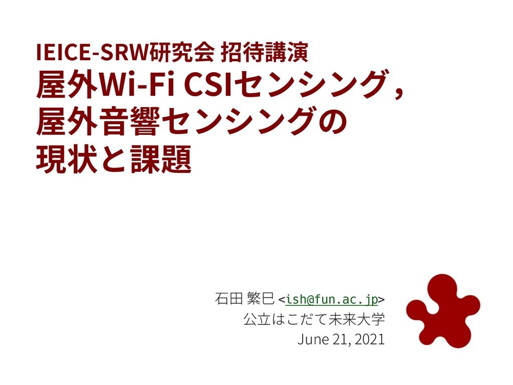 IEICE-SRW研究会 招待講演 屋外Wi-Fi CSIセンシング, 屋外⾳響センシングの ...