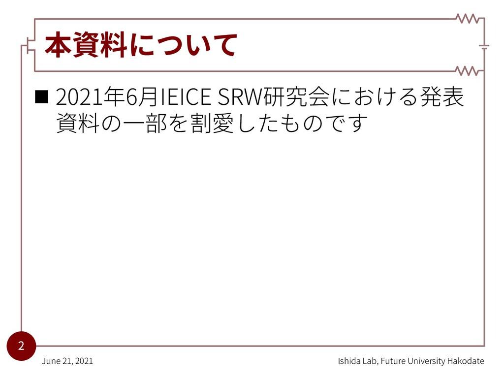 本資料について n 2021年6⽉IEICE SRW研究会における発表 資料の⼀部を割愛したも...