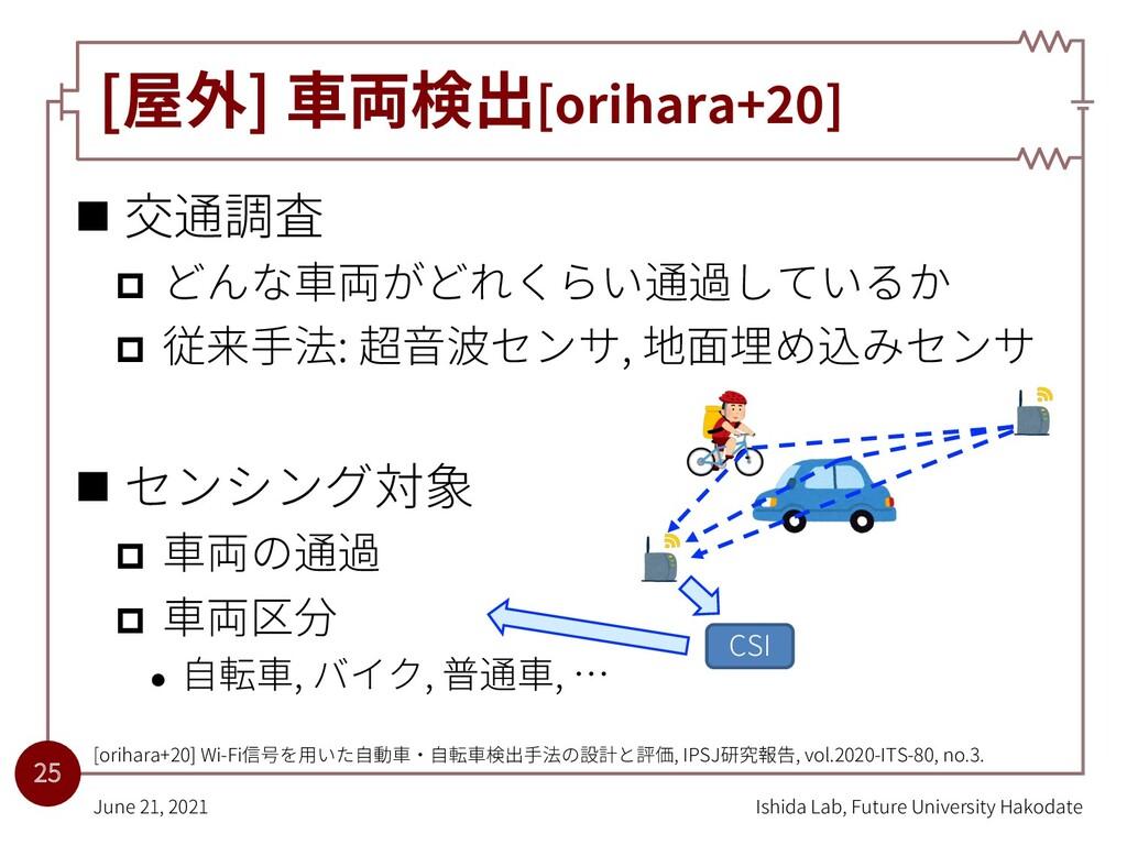[屋外] ⾞両検出[orihara+20] n 交通調査 p どんな⾞両がどれくらい通過してい...