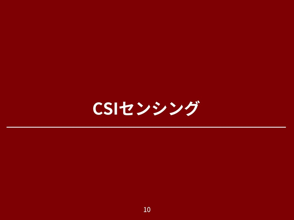 CSIセンシング 10 June 21, 2021 Ishida Lab, Future Un...
