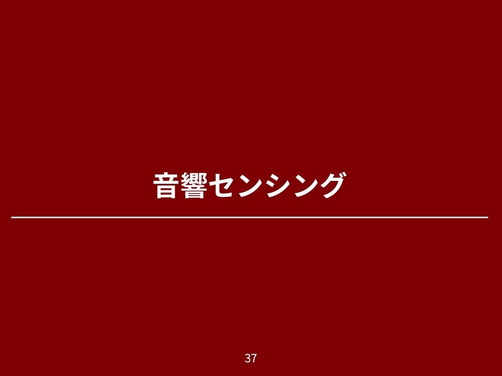 ⾳響センシング 37 June 21, 2021 Ishida Lab, Future Uni...