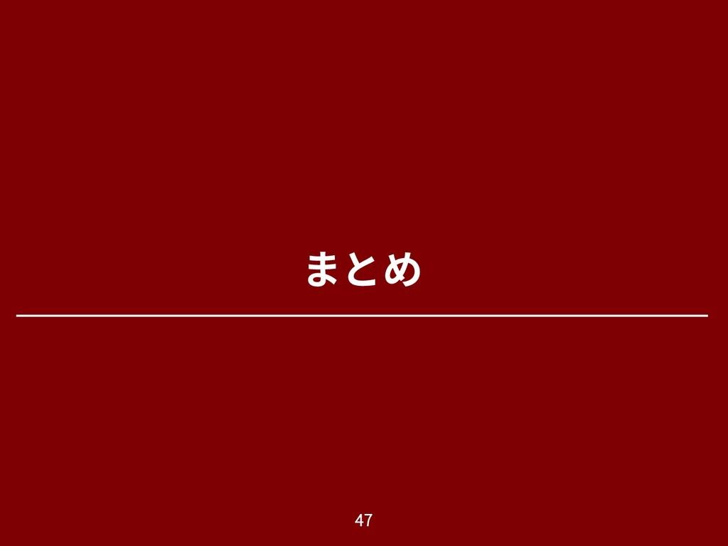 まとめ 47 June 21, 2021 Ishida Lab, Future Univers...