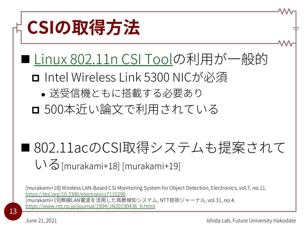 CSIの取得⽅法 n Linux 802.11n CSI Toolの利⽤が⼀般的 p Inte...