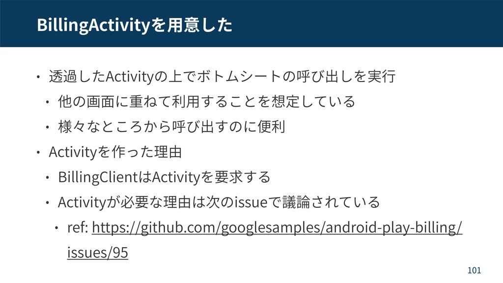 BillingActivity Activity 踏 踏 Activity BillingCl...